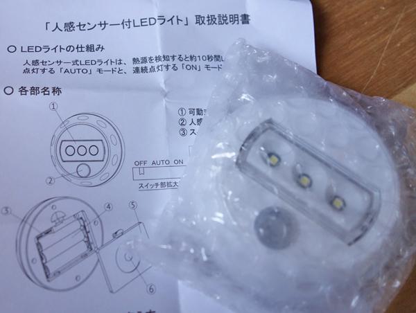 ED-80CDBの人感センサー付LEDライト
