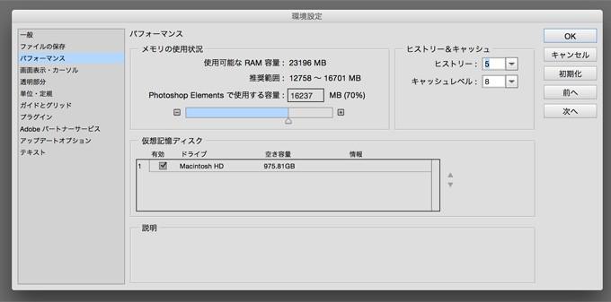 Photoshop Elements13 Editorのパフォーマンス設定値
