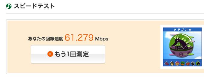 NURO光の無線LAN(Wi-Fi) はフレッツ光以下の速度