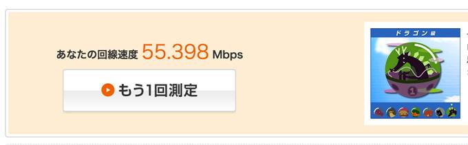 NURO光の無線LAN(Wi-Fi) 速度(USEN計測)