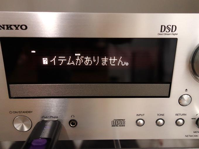 Apple MusicをCR-N765でUSBメモリでは再生できず