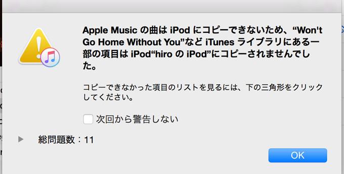 Apple Musicの曲はiPodでの持ち出しも無理