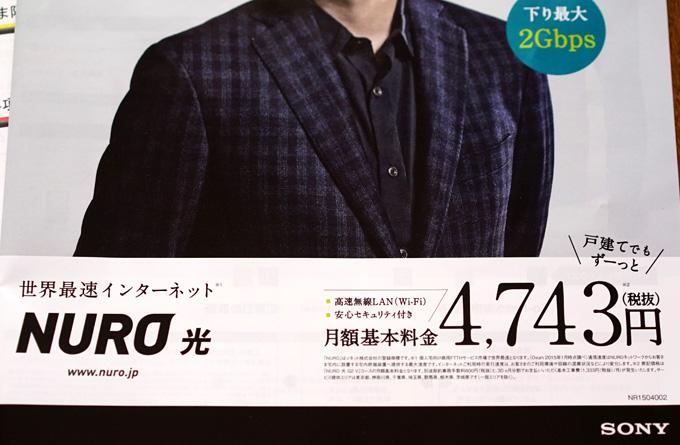 NURO光の月額料金