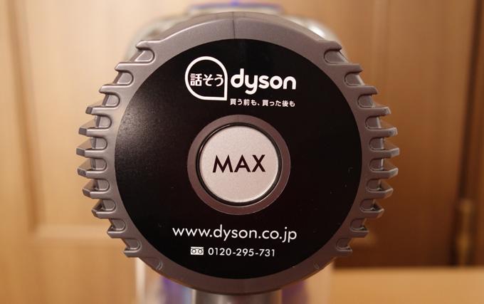 DC61はMAXボタン付き