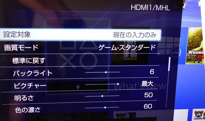 KJ-40W700Cのゲームモード