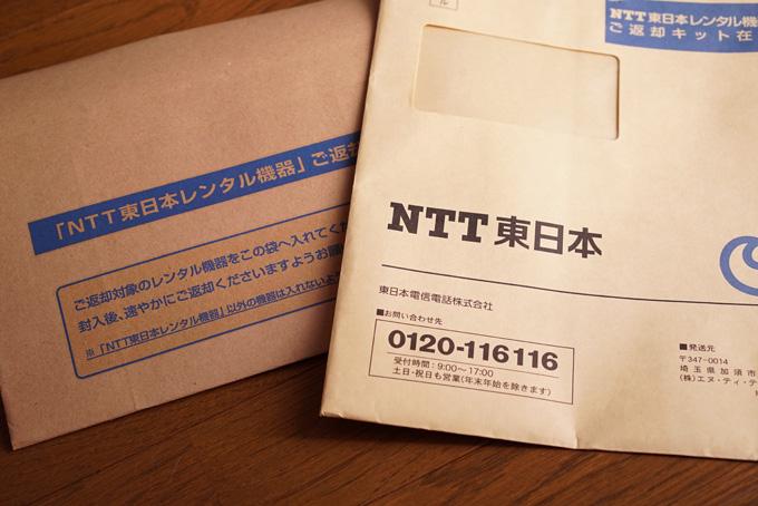 薄っぺらな封筒にNTTのレンタル機器を入れて返せって