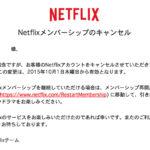 Netflixの課金を止めると解約になる?中断?それとも退会?