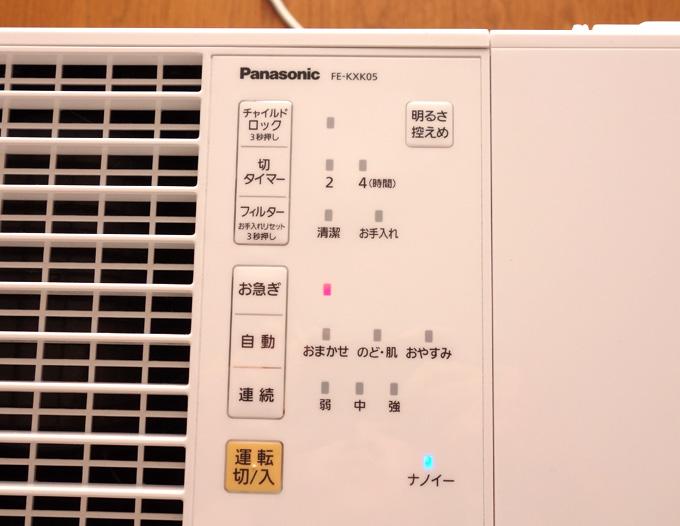FE-KFK05の操作パネルは見やすく使いやすい