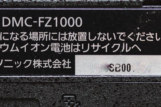 FZ1000のシリアル消去で買取不可の可能性