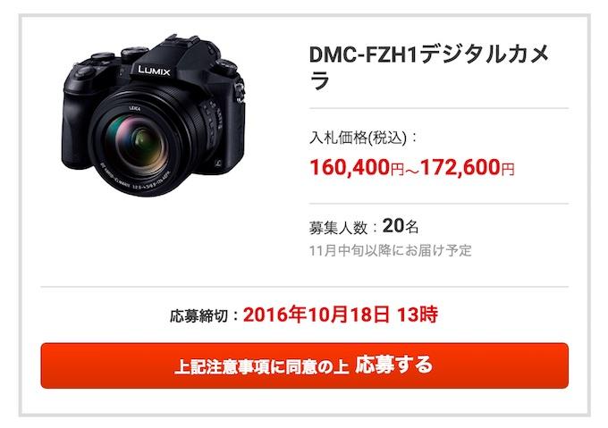 FZ1000の後継機種DMC-FZH1の初値16万円って