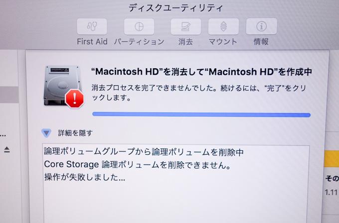 意味不明な言葉が出てiMacのHDDが認識されなくなる不具合が