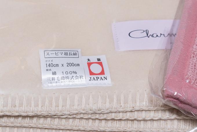 三井毛織のスーピマコットン毛布は日本製