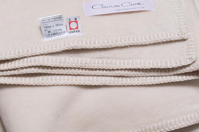 三井毛織のスーピマコットン毛布はヘリの処理も丁寧