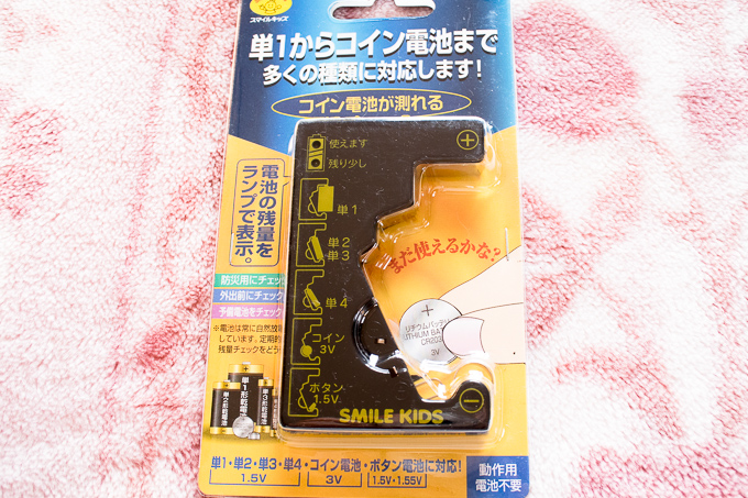 あると便利!スマイルキッズの電池チェッカーADC-10