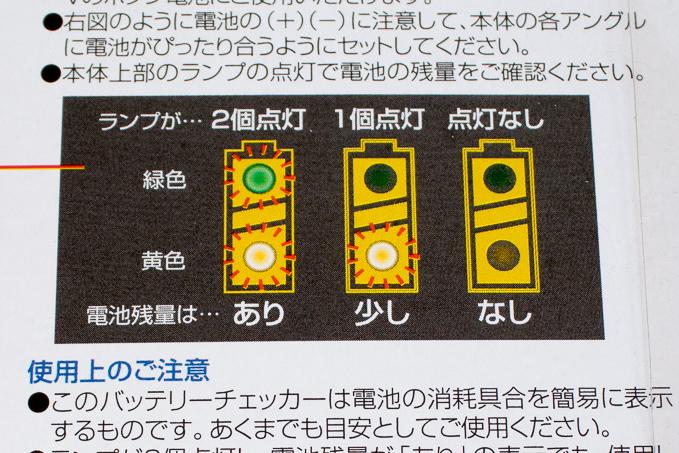 スマイルキッズの電池チェッカーADC-10の計測方法