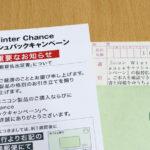 ニコンからキャッシュバックキャンペーンの1万円が届いた!