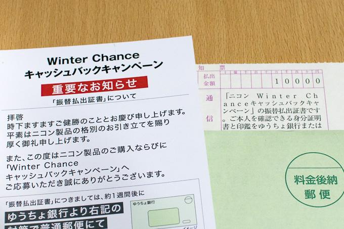 ニコンのキャッシュバックキャンペーンで1万円が送られてきた