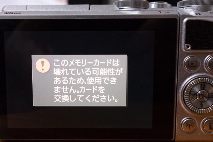 J5でトランセンドのmicroSDカードを使おうとすると出て来るエラーメッセージ