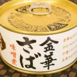 質が落ちた?木の屋石巻水産の金華さば味噌煮缶詰がイマイチだった
