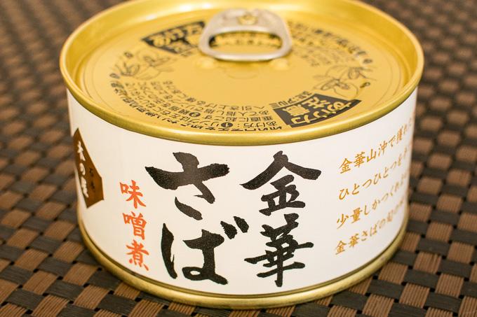 質が落ちた?木の屋石巻水産の金華さば缶詰がイマイチだった