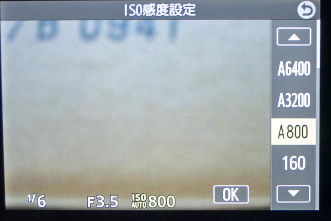 ニコンJ5のISO感度の上限設定にISO1600までがない