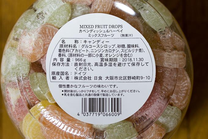 カベンディッシュ&ハーベイはドイツのお菓子メーカー