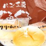 絶品!パン工房ぐるぐるの「奥久慈卵のとろーりクリームパン」が激ウマだった