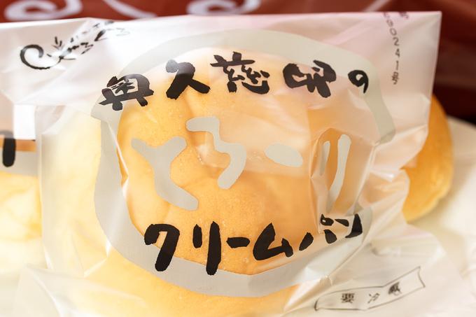 激ウマ!パン工房ぐるぐるの「奥久慈卵のとろーりクリームパン」は癖になる