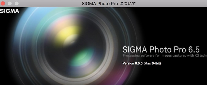 Sigma Photo Pro(SPP)がバージョン6.5に
