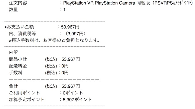 ビックカメラから届いたPlayStation VR(PSVR)の注文受注メール