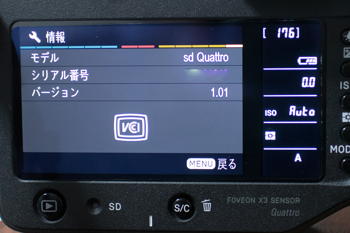 sd Quattro最新ファームウェア1.01