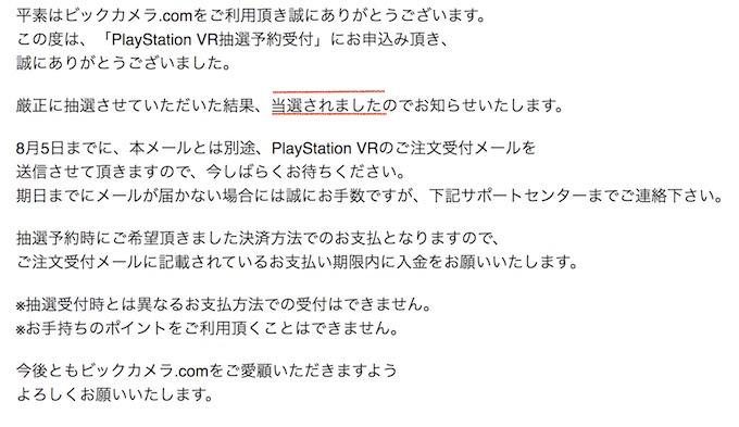 PlayStation VR(PSVR)の抽選予約に当選したぁぁぁあああ!!