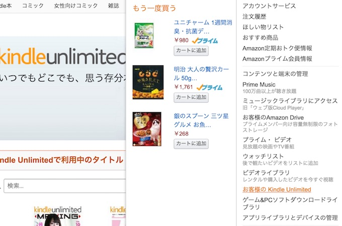 Kindle Unlimitedでクラウド上から本を削除する方法