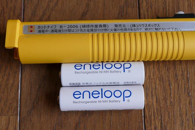 ハウスボックスのイージーリペアキットはエネループが使える