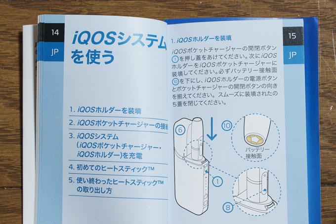 iQOS(アイコス)の説明書分かりづらい