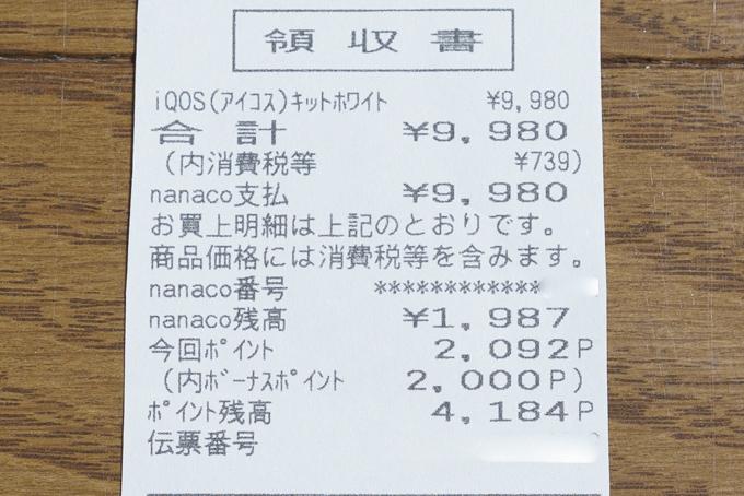 ヤフオク転売者のiQOS(アイコス)購入時のレシート内容