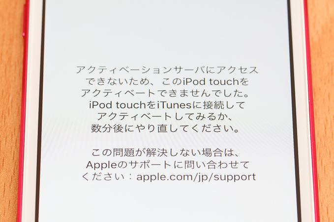 iPod touch第6世代の設定中にエラーが