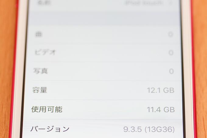 iPod touch第6世代は16GBでも十分楽しめる