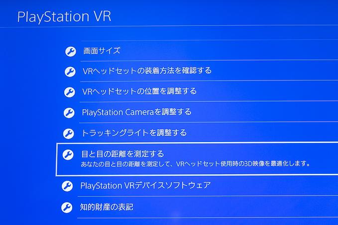 PSVRのグラはPS4で設定可能