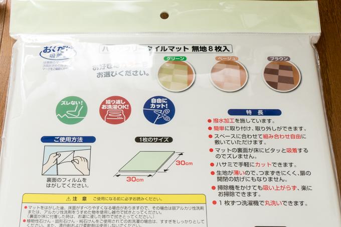 サンコーのバリアフリータイルマットの特徴
