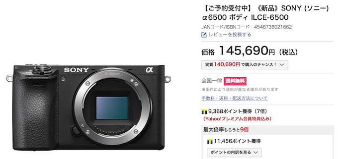 α6500購入はヤフーショッピング内のマップカメラが断然お得