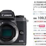 EOS M5やα6500を買うならヤフーショッピングが断然お買い得!