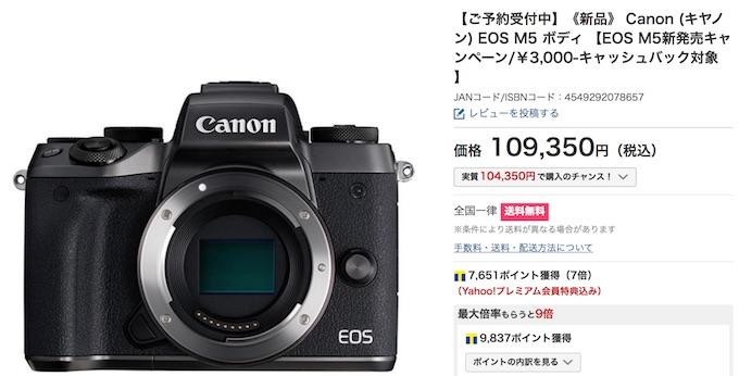 EOS M5購入はヤフーショッピング内のマップカメラが断然お得