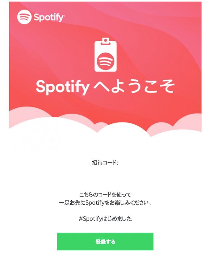 Spotifyの招待コード送られてくるの遅すぎ