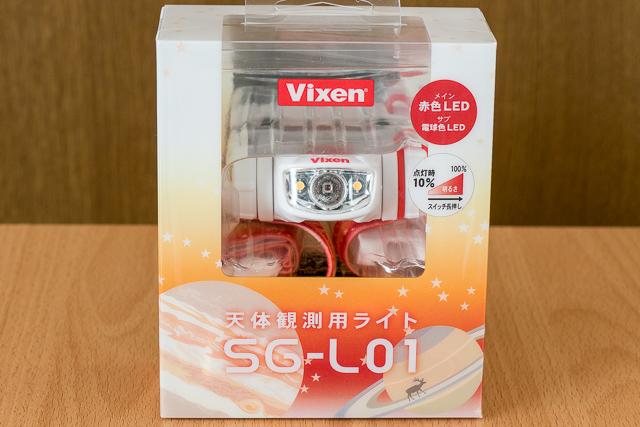 星撮り必須?ビクセン(Vixen)天体観測用ライト「SG-L01」の感想