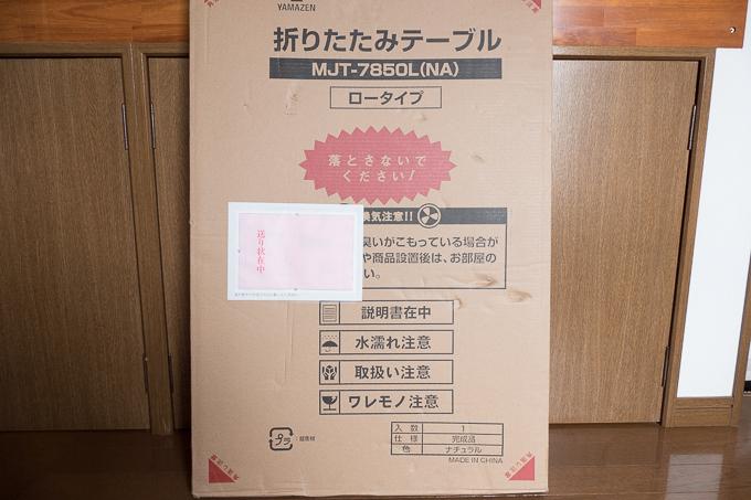 箱が穴だらけで届いたYAMAZEN(山善)の折りたたみ式パイン材ローテーブル