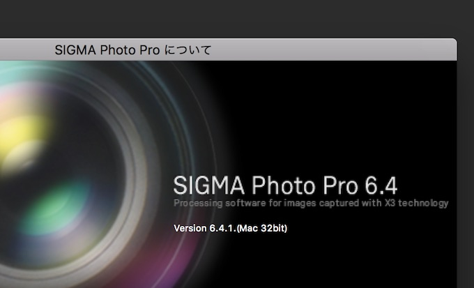 Mac版Sigma Photo Pro(SPP)は32bit