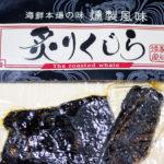 鯨肉は臭い?味は?生まれて初めて「炙りくじら」を食べてみた感想