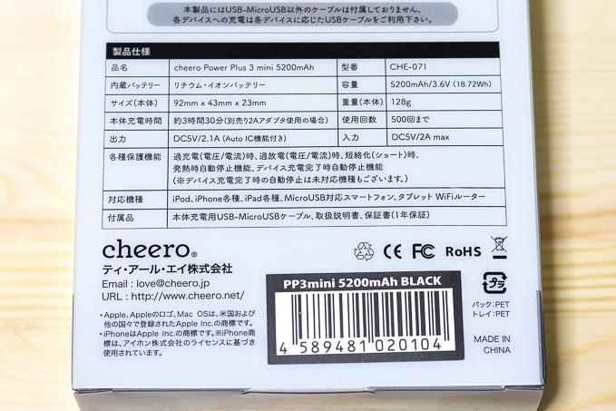 モバイルバッテリーCHE-071-BKはパナソニック製?