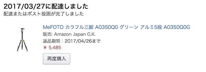 5000円で売られていたMeFOTOのA0350Q0三脚